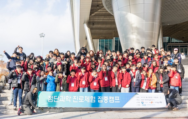KAIST Intensive Science Camp for Middle-High School Students 이미지1