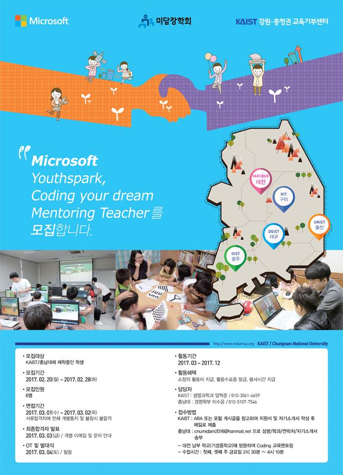 Microsoft Youthpark, Coding your dream 멘토모집 이미지1
