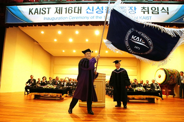 Dr.Sung-Chul Shin Inaugurated as the 16th President of KAIST 이미지2