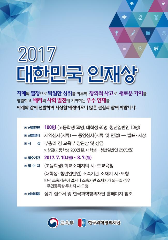 [한국과학창의재단] 2017 대한민국 인재상 선발 계획 안내 이미지1