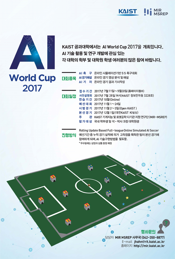 KAIST to Host the 2017 AI World Cup in November 이미지1