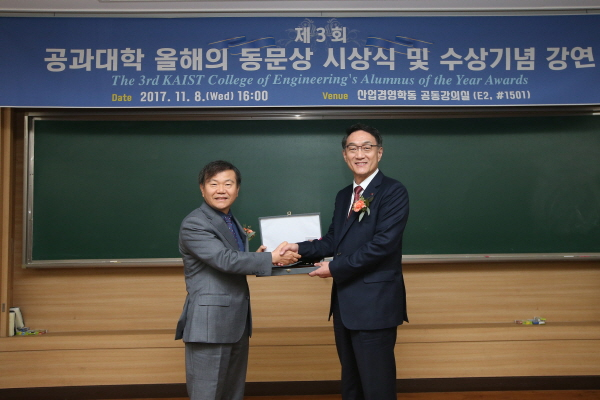 LG's Woo Jong Lee Named the Alumnus of College of Engineering 이미지1