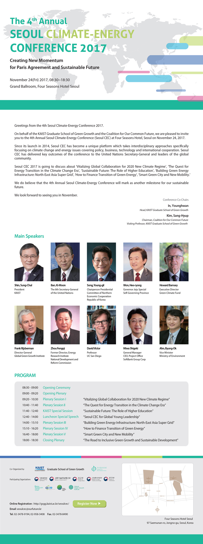 2017 the 4th Annual Seoul Climate-Energy Conference 이미지1