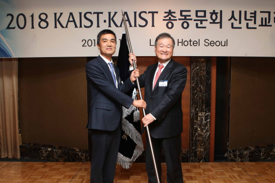 Harnessing the Strength of KAIST Alumni: New Head of KAA Inaugurated 이미지1