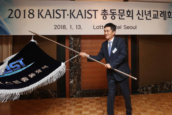 Harnessing the Strength of KAIST Alumni: New Head of KAA Inaugurated 이미지2