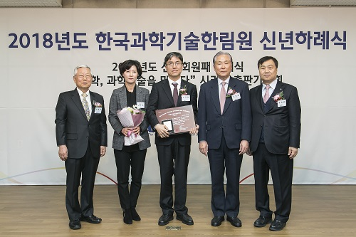 Three Professors Named KAST Fellows 이미지3