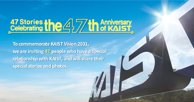 47 Stories Celebrating the 47th Anniversary of KAIST 이미지1