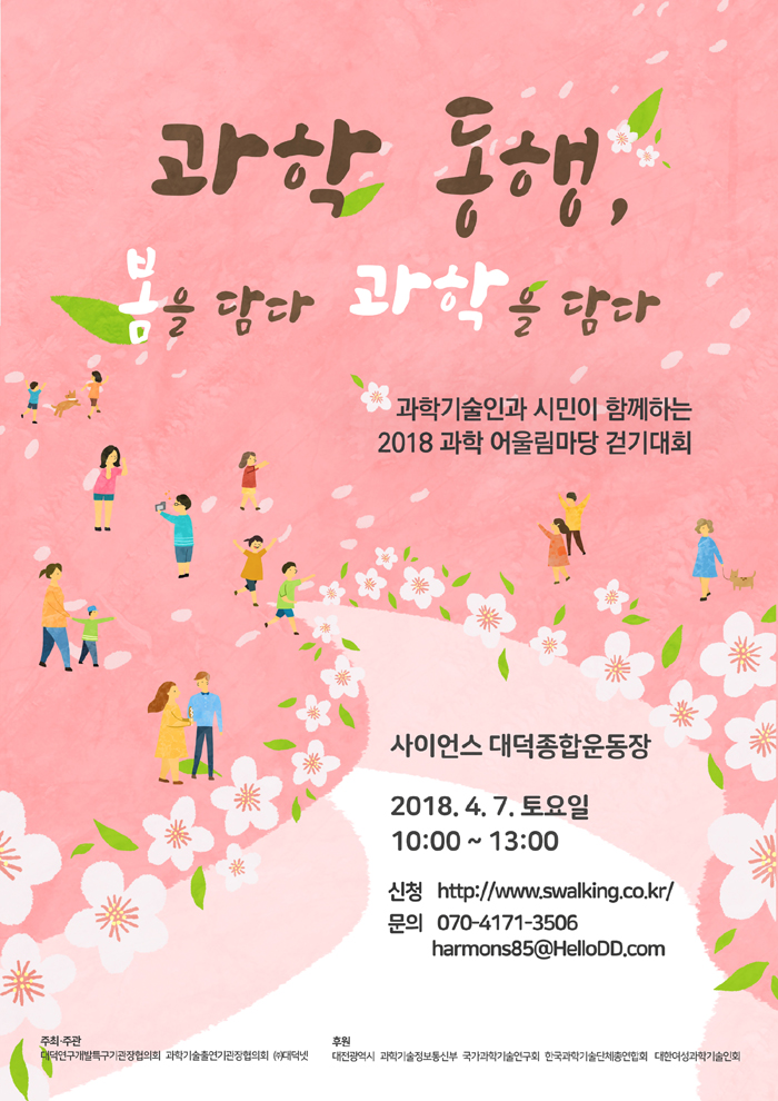 Notice for the '2018 Science Town Eoulim Madang' 이미지1