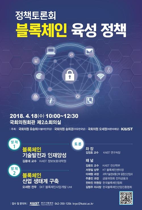 KAIST 블록체인 정책토론회 포스터