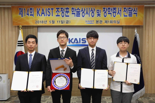 PhD candidate Seungkwan Baek from the Department of Aerospace Engineering, Dr. Yoon Ki Hong from ADD, PhD candidate Wonhee Choi from the School of Mechanical Engineering at Korea University, and Jaehun Lee from Kongju National University High School