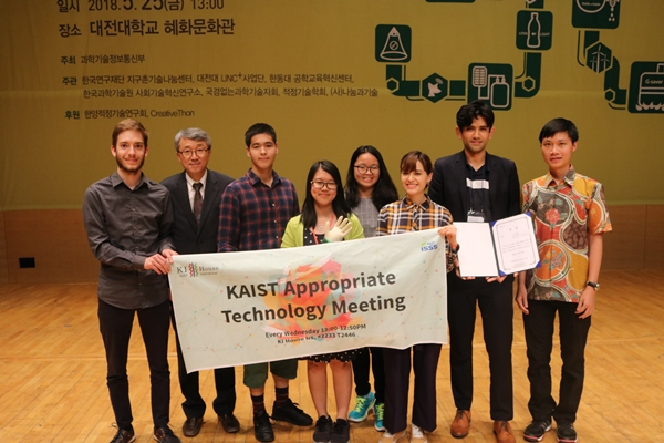 KAIST Team Reaching Out with Appropriate Technology 이미지1