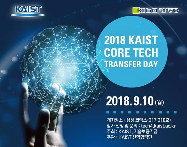 2018 KAIST 핵심 특허기술 이전 설명회 포스터