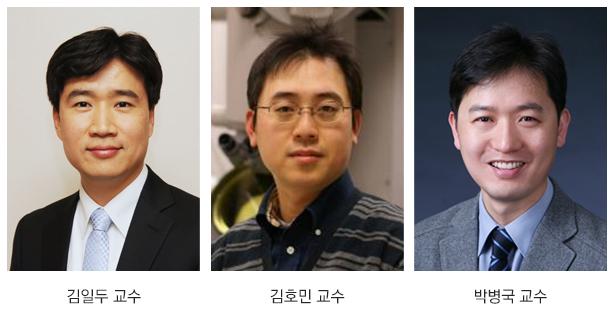 김일두, 김호민, 박병국 교수