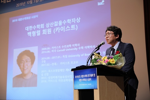 Professor Baik Awarded Sangsan Young Mathematician Prize 이미지1