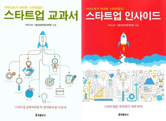 KAIST 기술경영전문대학원 저술 도서 표지 사진