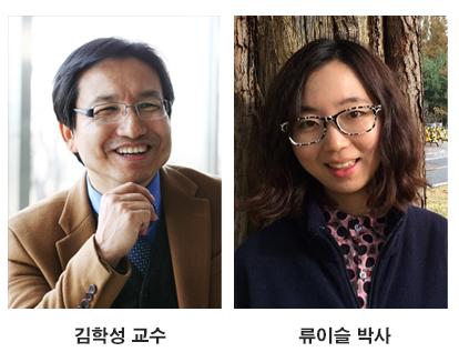 김학성 교수, 류이슬 박사 사진