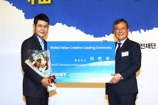 From left: Min-woo Lee and KAIST President Sung-Chul Shin