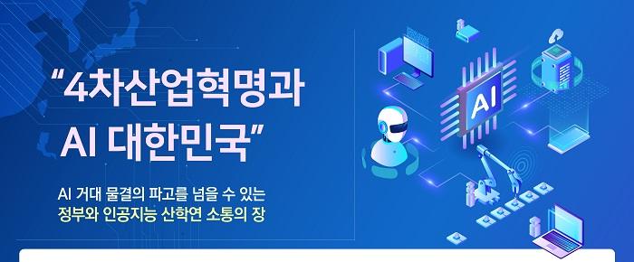 '4차산업혁명과 AI 대한민국' 포럼 개최 포스터 이미지