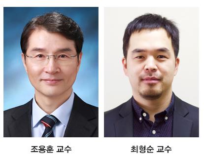 조용훈 교수, 최형순 교수