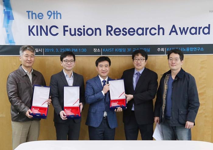 제9회 KINC 융합연구상 시상식 사진