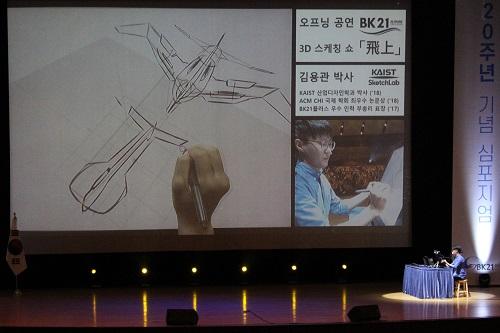 김용관 박사의 3D 스케칭 시연 장면