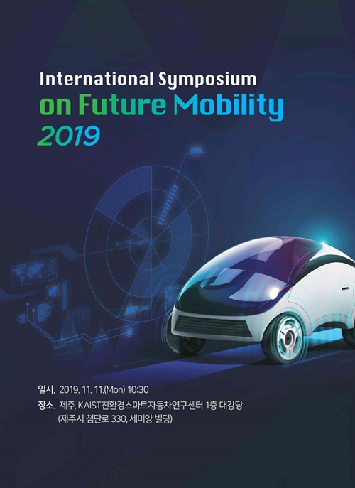 international symposim on future mobility 2019