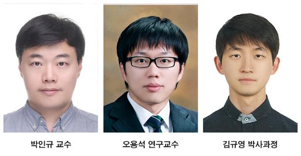 박인규 교수 연구팀